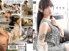 Sho Nishino in Fucked by the Man Next Door 4 aka Please Forgive Me part 2.2